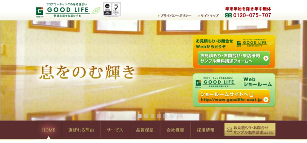グッドライフ公式サイトのトップページ