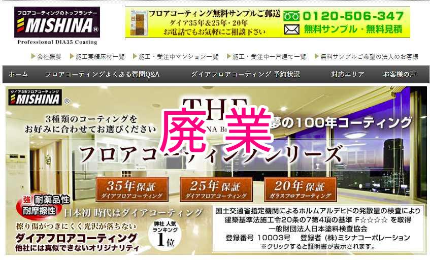 ミシナコーポレーション公式サイトのトップページ