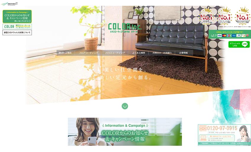 COLOR公式サイトのトップページ