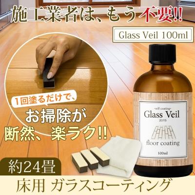 DIY用のフロアコーティング剤